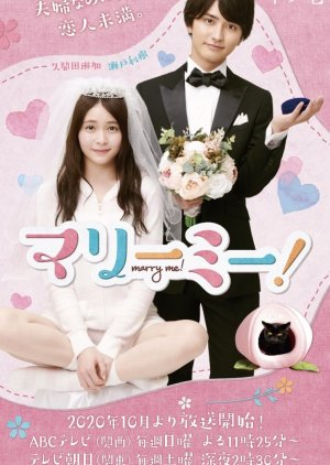 Marry Me! Episode 1-10 END