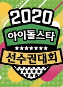 ‏2020 Idol Star Athletics Championships