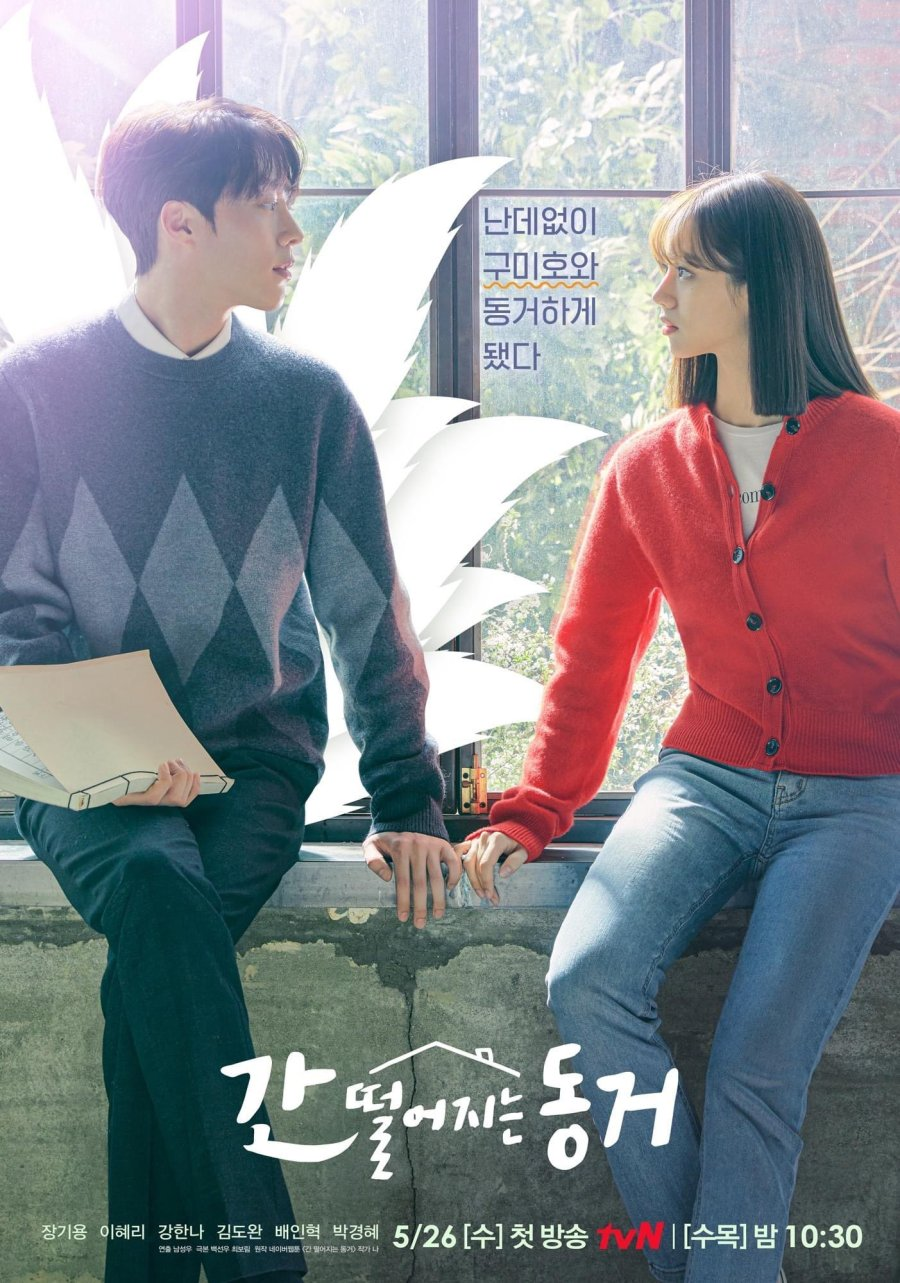 My Roommate is a Gumiho Episode 1-16 END + Batch