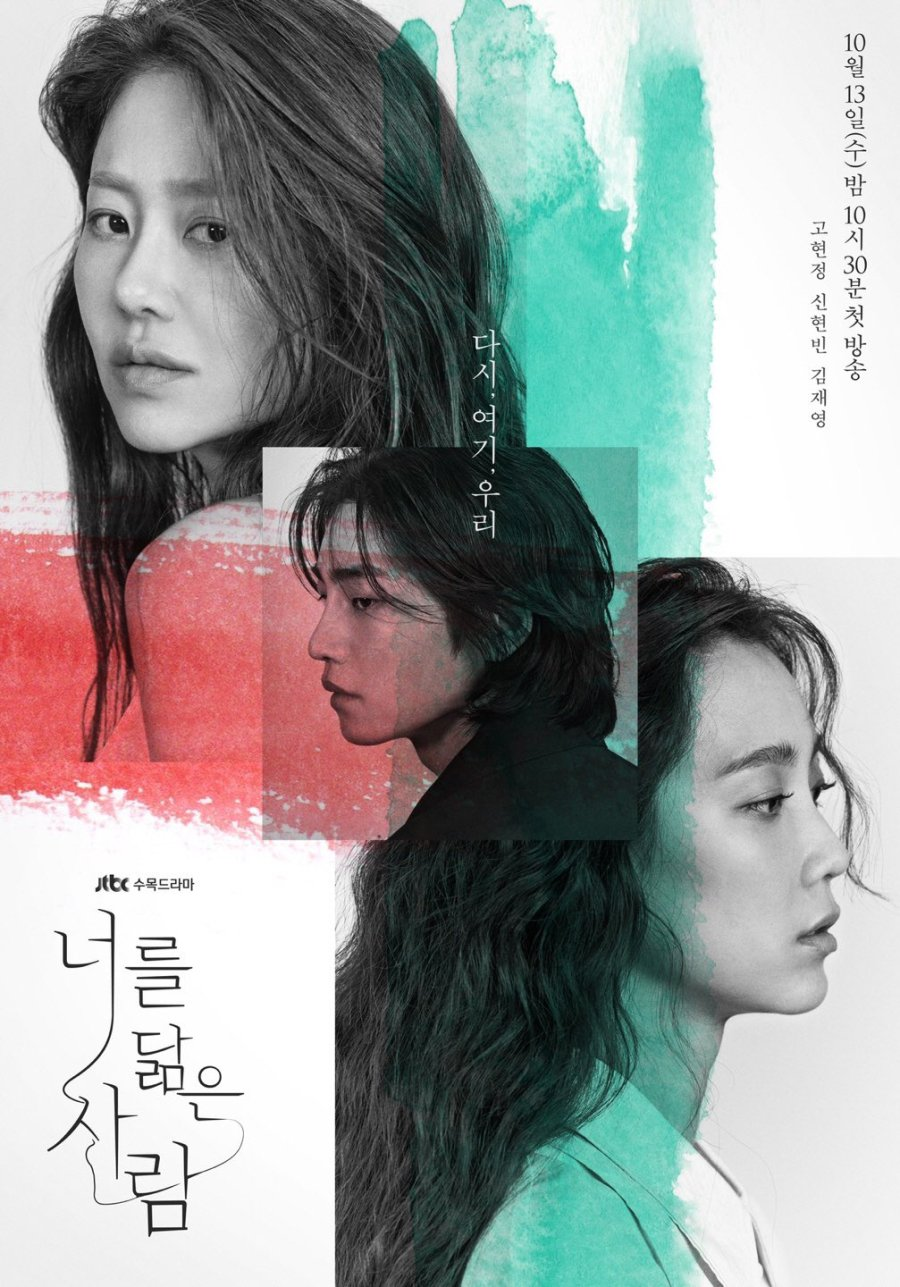 Reflection of You Episode 4